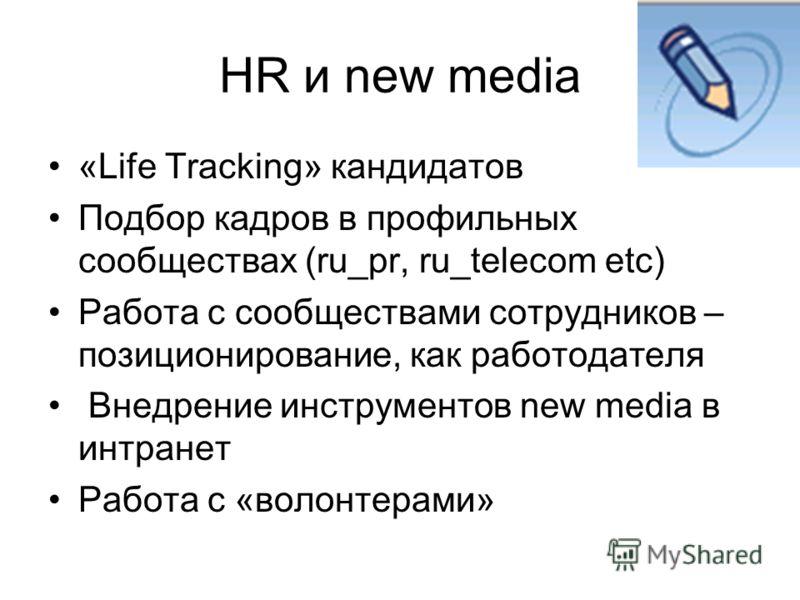 HR и new media «Life Tracking» кандидатов Подбор кадров в профильных сообществах (ru_pr, ru_telecom etc) Работа с сообществами сотрудников – позиционирование, как работодателя Внедрение инструментов new media в интранет Работа с «волонтерами»