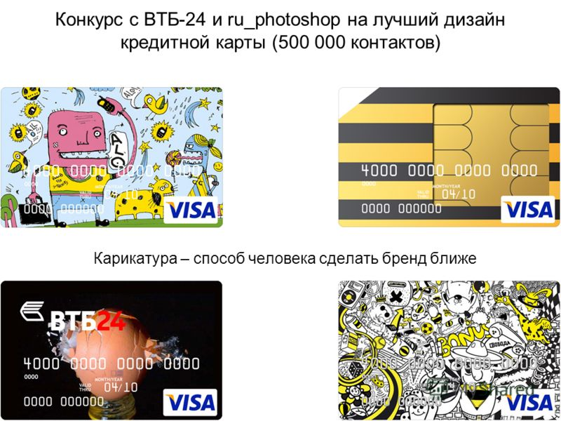 Конкурс с ВТБ-24 и ru_photoshop на лучший дизайн кредитной карты (500 000 контактов) Карикатура – способ человека сделать бренд ближе
