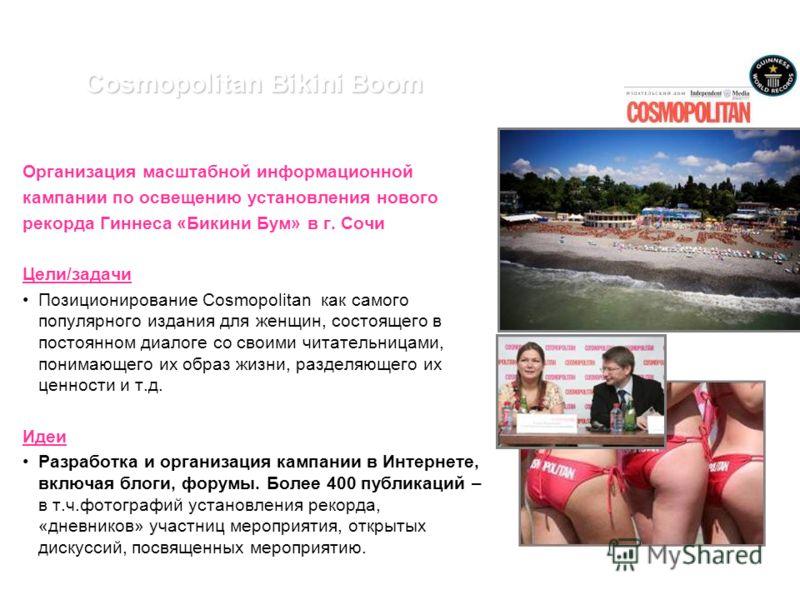 Cosmopolitan Bikini Boom Организация масштабной информационной кампании по освещению установления нового рекорда Гиннеса «Бикини Бум» в г. Сочи Цели/задачи Позиционирование Cosmopolitan как самого популярного издания для женщин, состоящего в постоянн