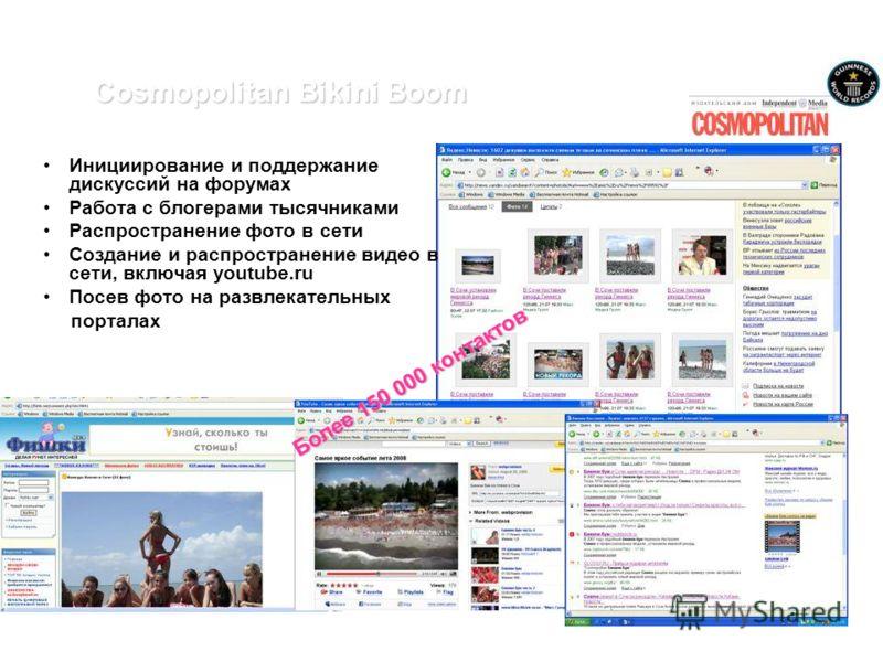 Cosmopolitan Bikini Boom Инициирование и поддержание дискуссий на форумах Работа с блогерами тысячниками Распространение фото в сети Создание и распространение видео в сети, включая youtube.ru Посев фото на развлекательных порталах Более 150 000 конт