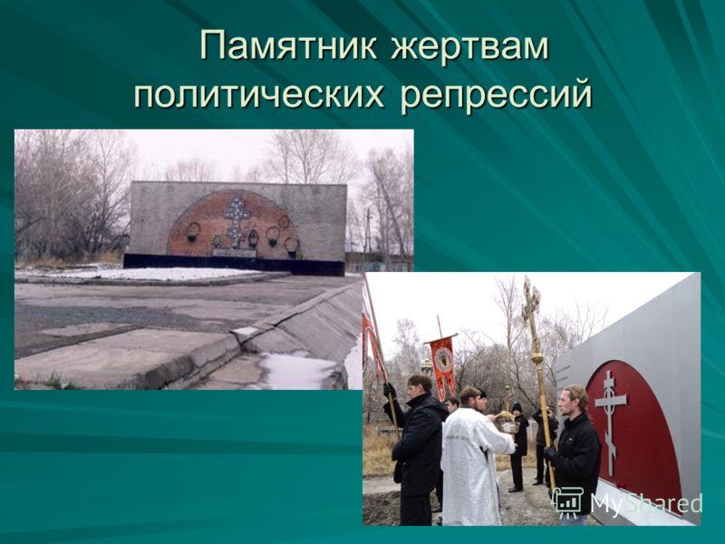 Памятник жертвам политических репрессий Памятник жертвам политических репрессий