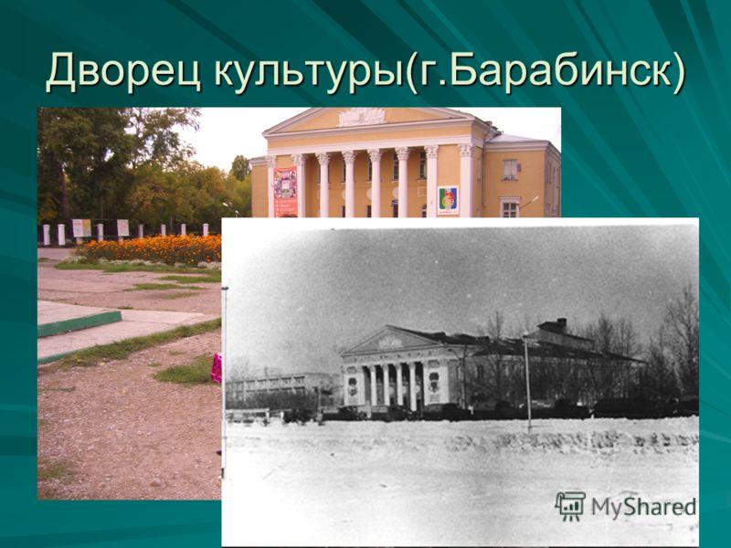 Дворец культуры(г.Барабинск)
