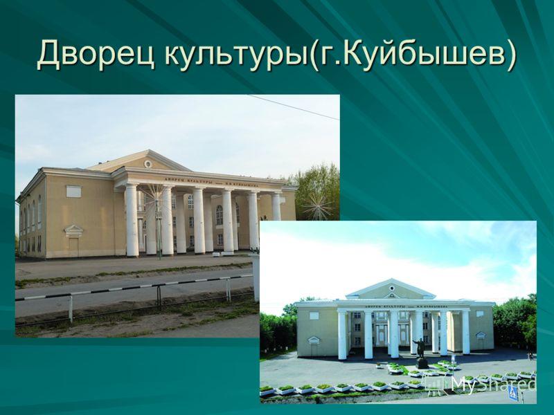 Дворец культуры(г.Куйбышев)
