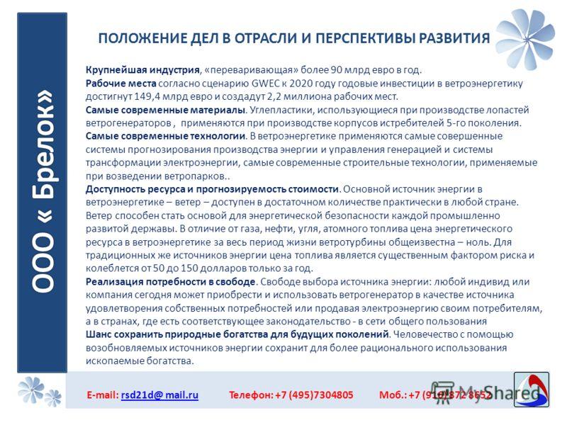 ПОЛОЖЕНИЕ ДЕЛ В ОТРАСЛИ И ПЕРСПЕКТИВЫ РАЗВИТИЯ E-mail: rsd21d@ mail.ru Телефон: +7 (495)7304805 Моб.: +7 (916) 872 8652rsd21d@ mail.ru Крупнейшая индустрия, «переваривающая» более 90 млрд евро в год. Рабочие места согласно сценарию GWEC к 2020 году г