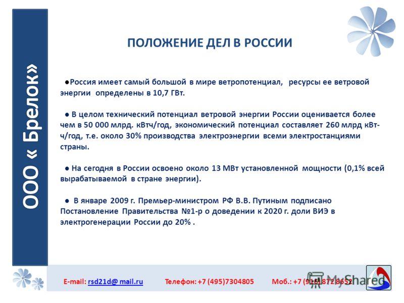ПОЛОЖЕНИЕ ДЕЛ В РОССИИ E-mail: rsd21d@ mail.ru Телефон: +7 (495)7304805 Моб.: +7 (916) 872 8652rsd21d@ mail.ru Россия имеет самый большой в мире ветропотенциал, ресурсы ее ветровой энергии определены в 10,7 ГВт. В целом технический потенциал ветровой