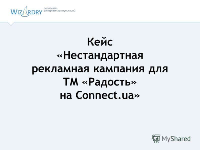 Кейс «Нестандартная рекламная кампания для ТМ «Радость» на Сonnect.ua»