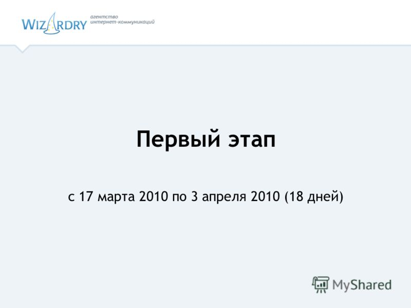 Первый этап с 17 марта 2010 по 3 апреля 2010 (18 дней)