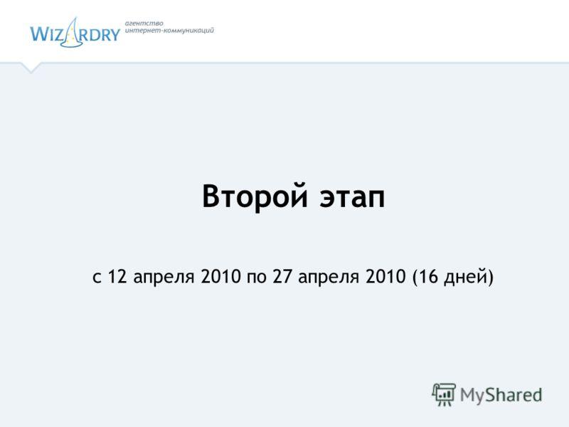 Второй этап с 12 апреля 2010 по 27 апреля 2010 (16 дней)