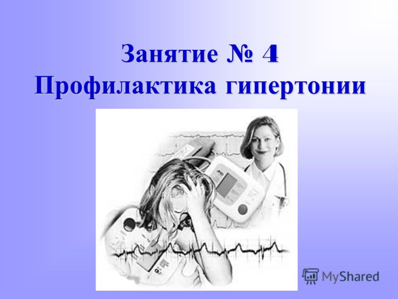 Занятие 4 Профилактика гипертонии