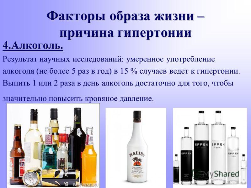 4.Алкоголь. Результат научных исследований: умеренное употребление алкоголя (не более 5 раз в год) в 15 % случаев ведет к гипертонии. Выпить 1 или 2 раза в день алкоголь достаточно для того, чтобы значительно повысить кровяное давление. Факторы образ