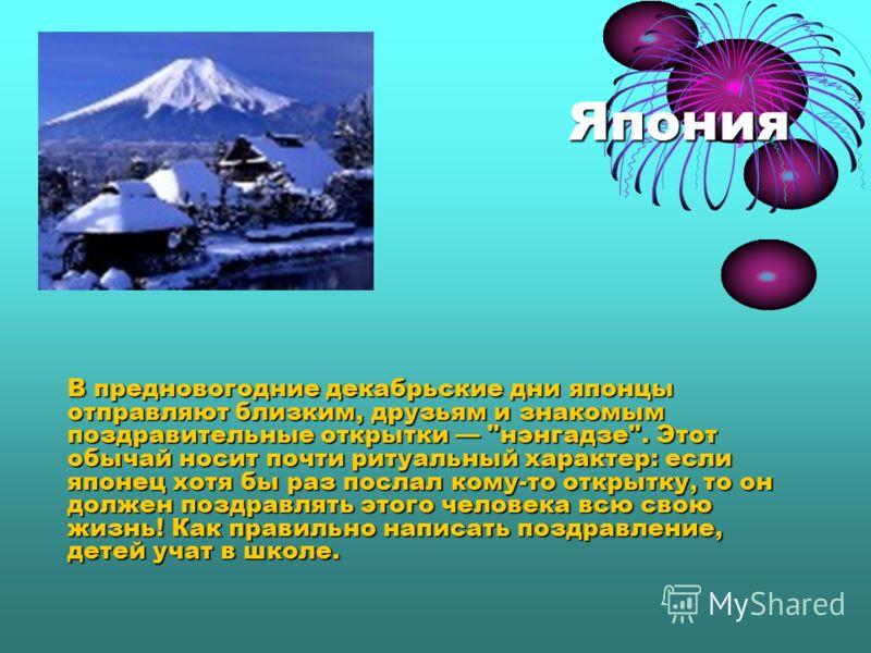 Япония В предновогодние декабрьские дни японцы отправляют близким, друзьям и знакомым поздравительные открытки