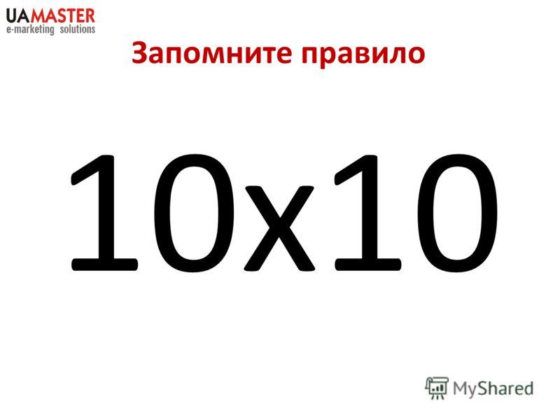 Запомните правило 10х10