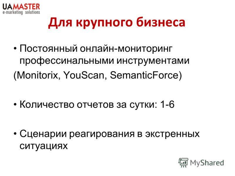 Постоянный онлайн-мониторинг профессинальными инструментами (Monitorix, YouScan, SemanticForce) Количество отчетов за сутки: 1-6 Сценарии реагирования в экстренных ситуациях Для крупного бизнеса