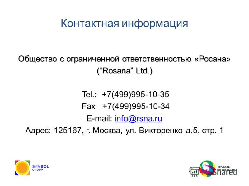 Контактная информация Общество с ограниченной ответственностью «Росана» (Rosana Ltd.) Tel.: +7(499)995-10-35 Fax: +7(499)995-10-34 E-mail: info@rsna.ruinfo@rsna.ru Адрес: 125167, г. Москва, ул. Викторенко д.5, стр. 1