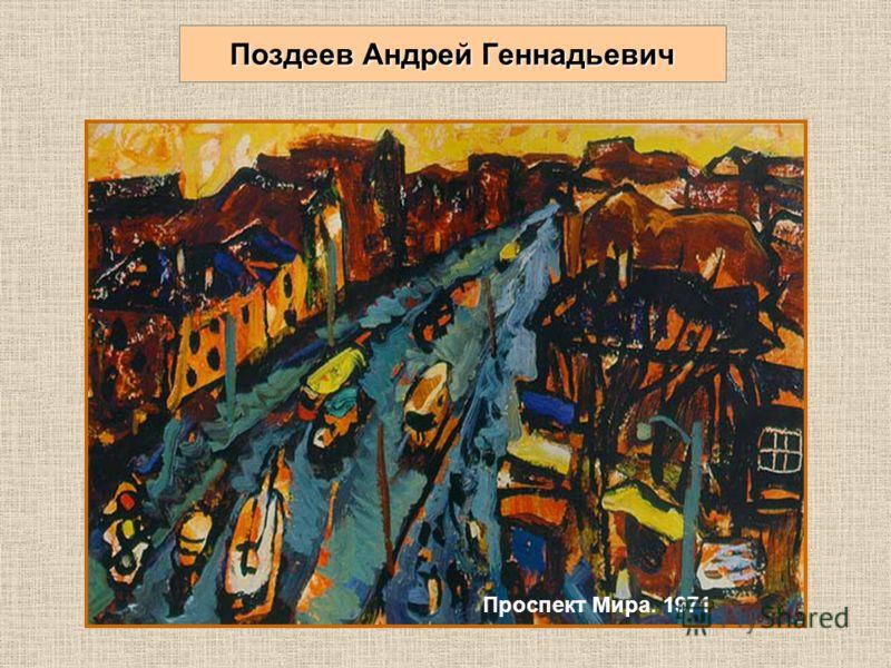 Поздеев Андрей Геннадьевич Проспект Мира. 1971