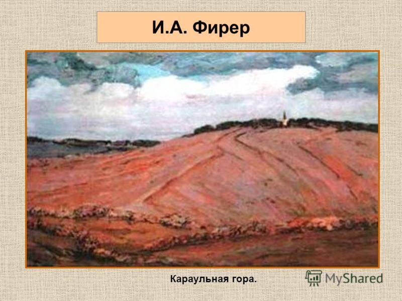 И.А. Фирер Караульная гора.