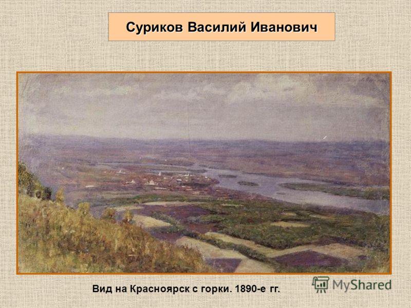 Суриков Василий Иванович Вид на Красноярск с горки. 1890-е гг.