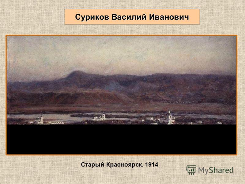 Суриков Василий Иванович Старый Красноярск. 1914