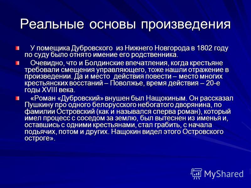 Реальные основы произведения У помещика Дубровского из Нижнего Новгорода в 1802 году по суду было отнято имение его родственника. У помещика Дубровского из Нижнего Новгорода в 1802 году по суду было отнято имение его родственника. Очевидно, что и Бол