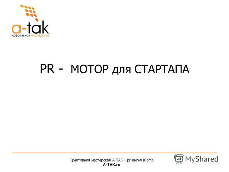 Креативная мастерская A-ТАК – pr-ангел iCamp A-TAK.ru PR - МОТОР для СТАРТАПА