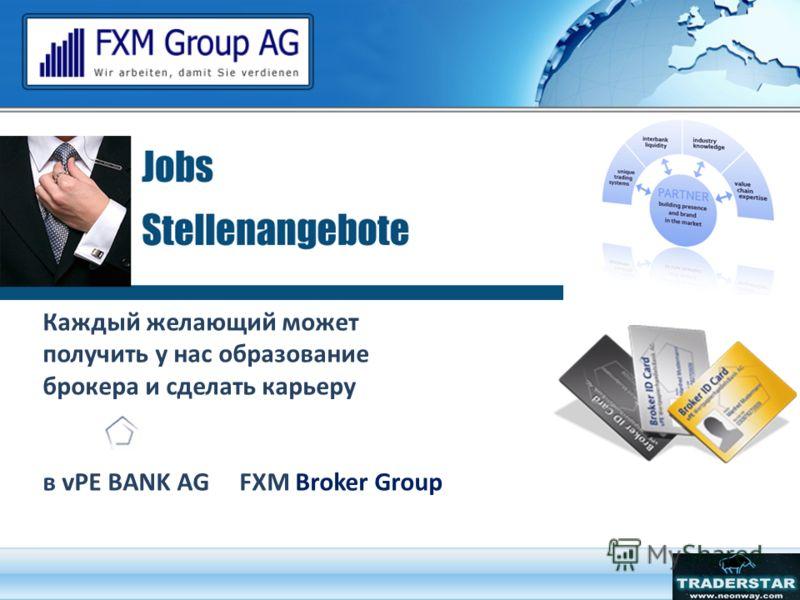 Каждый желающий может получить у нас образование брокера и сделать карьеру в vPE BANK AG FXM Broker Group