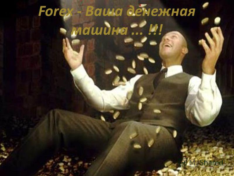 Forex - Bаша денежная машина... !!!