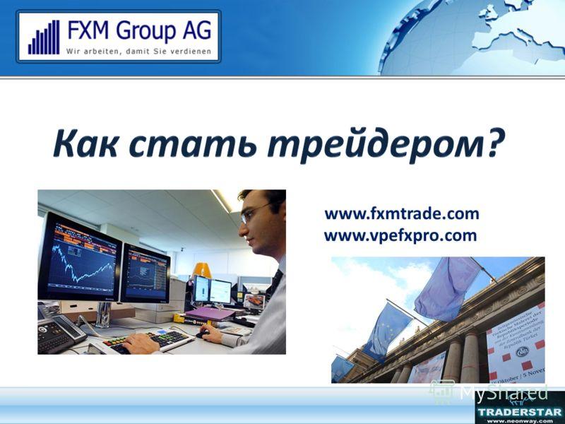 www.vpefxpro.com www.fxmtrade.com