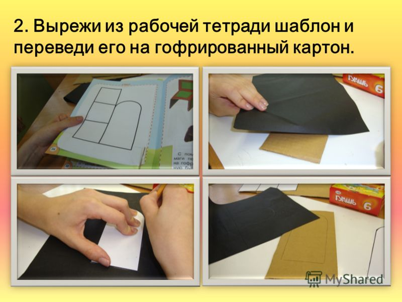 2. Вырежи из рабочей тетради шаблон и переведи его на гофрированный картон.