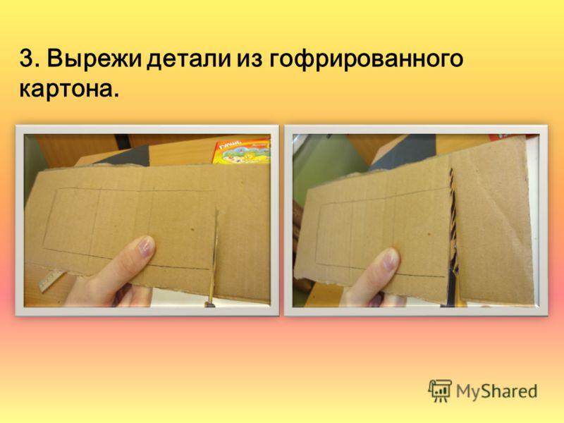 3. Вырежи детали из гофрированного картона.