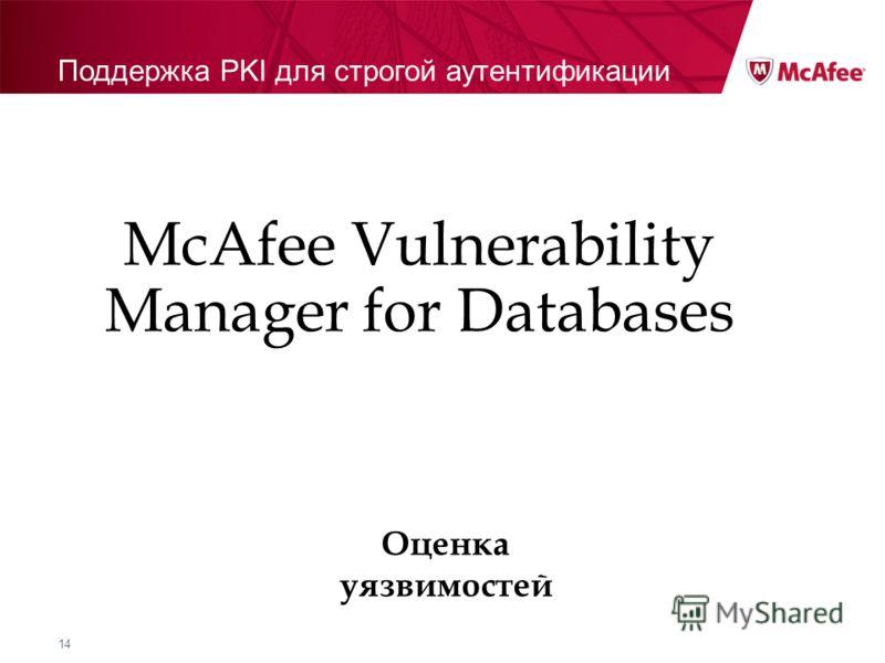14 Поддержка PKI для строгой аутентификации Оценка уязвимостей McAfee Vulnerability Manager for Databases
