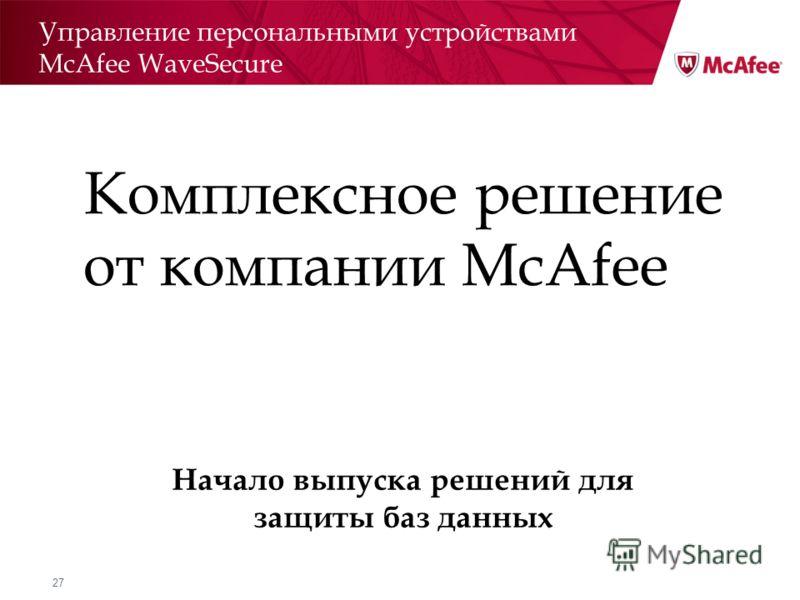 27 Управление персональными устройствами McAfee WaveSecure Начало выпуска решений для защиты баз данных Комплексное решение от компании McAfee