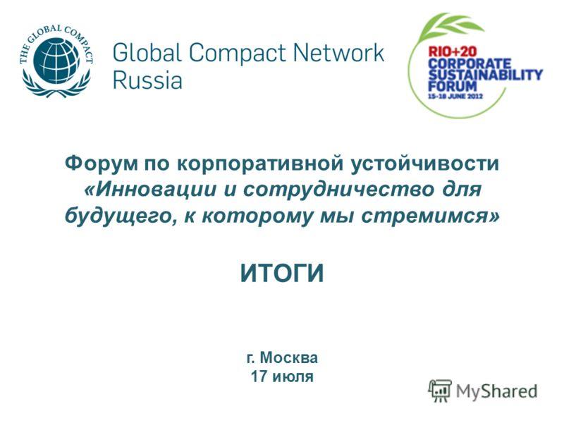 Форум по корпоративной устойчивости «Инновации и сотрудничество для будущего, к которому мы стремимся» ИТОГИ г. Москва 17 июля