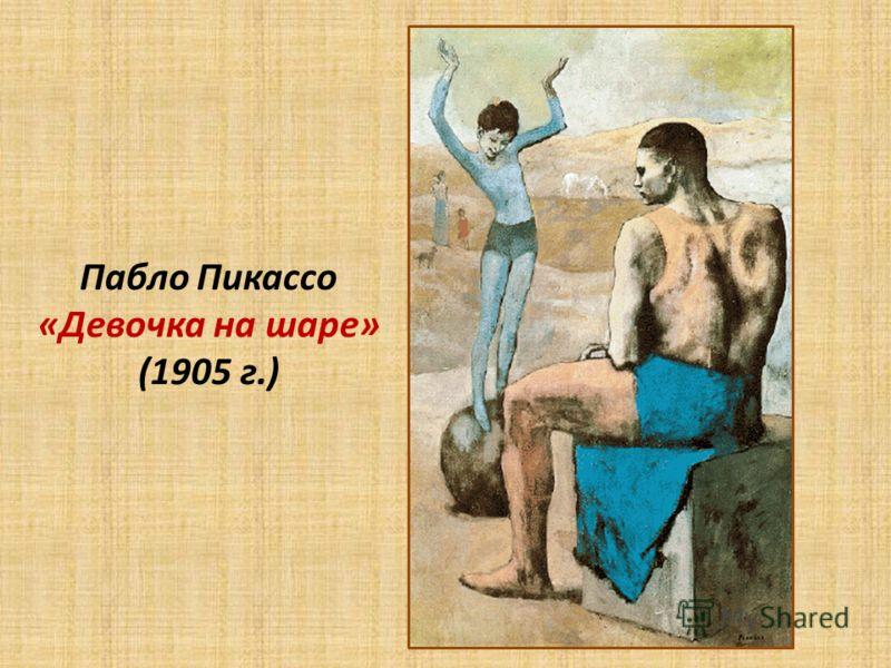 Пабло Пикассо «Девочка на шаре» (1905 г.)