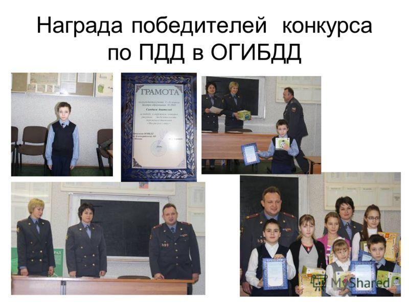 Награда победителей конкурса по ПДД в ОГИБДД