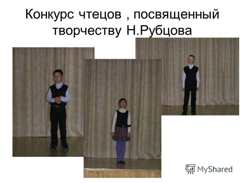 Конкурс чтецов, посвященный творчеству Н.Рубцова