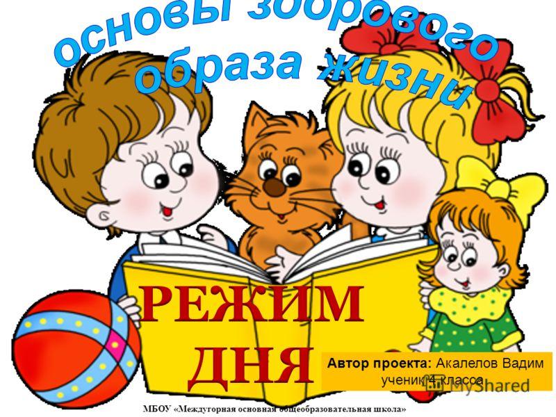 Автор проекта: Акалелов Вадим ученик 4 класса МБОУ «Междугорная основная общеобразовательная школа»