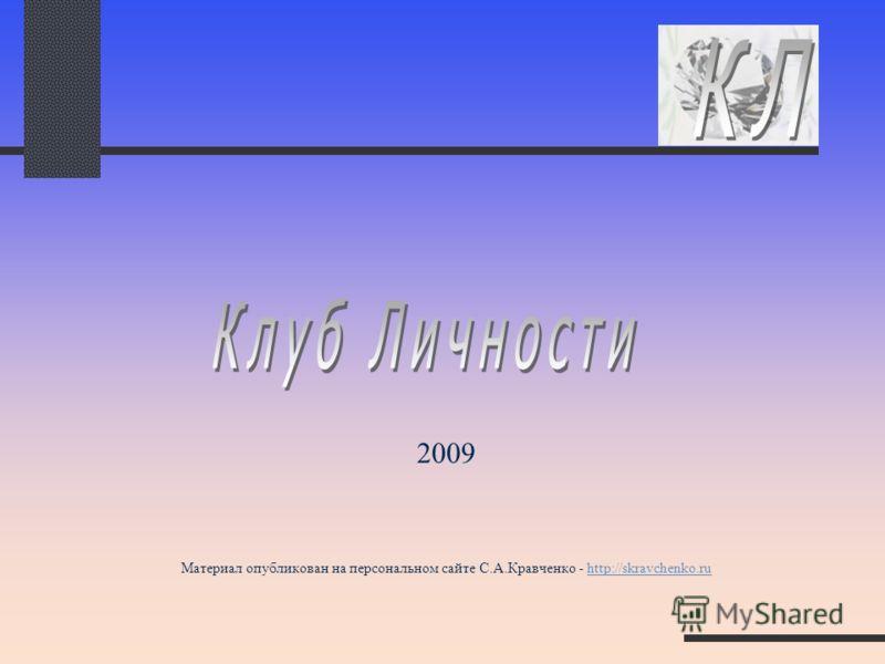 2009 Материал опубликован на персональном сайте С.А.Кравченко - http://skravchenko.ruhttp://skravchenko.ru