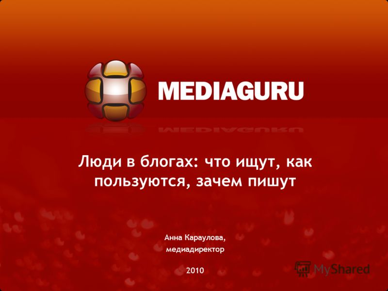 Люди в блогах: что ищут, как пользуются, зачем пишут Анна Караулова, медиадиректор 2010