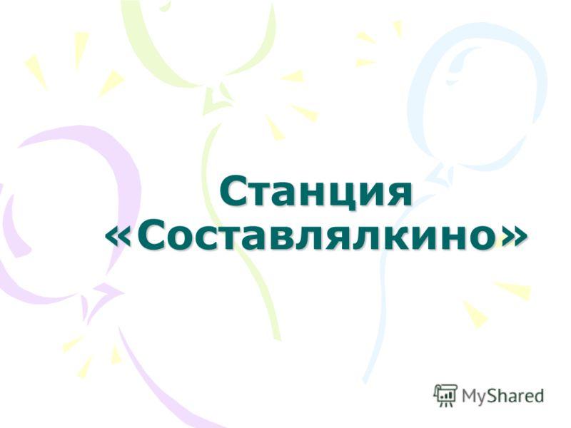 Станция «Составлялкино»