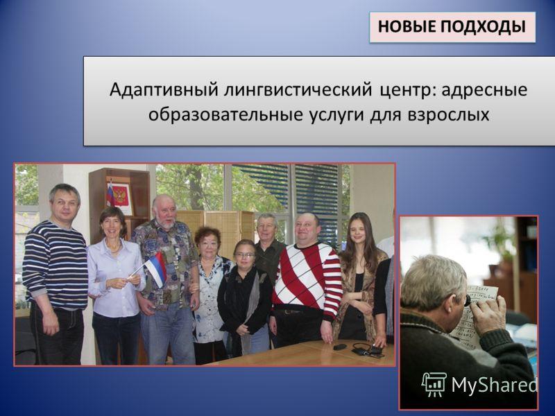 Адаптивный лингвистический центр: адресные образовательные услуги для взрослых НОВЫЕ ПОДХОДЫ