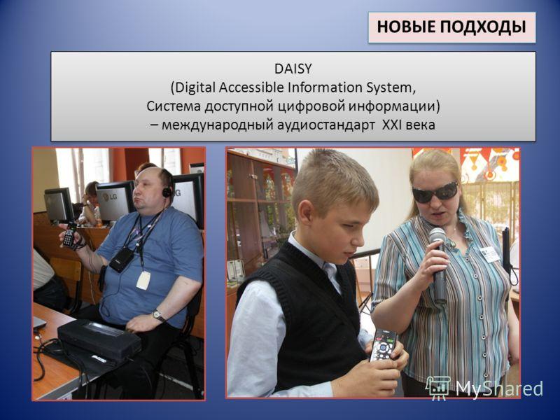 DAISY (Digital Accessible Information System, Система доступной цифровой информации) – международный аудиостандарт XXI века НОВЫЕ ПОДХОДЫ