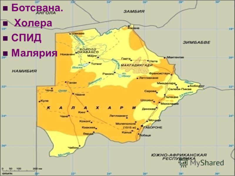 Ботсвана. Холера СПИД Малярия