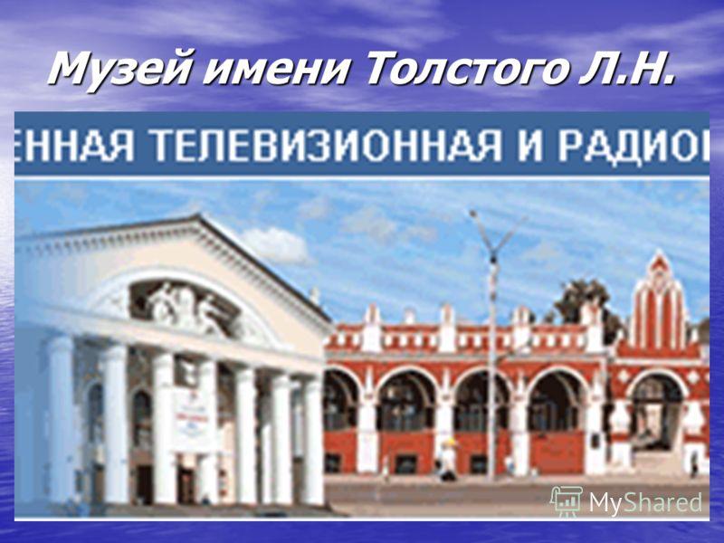 Музей имени Толстого Л.Н.