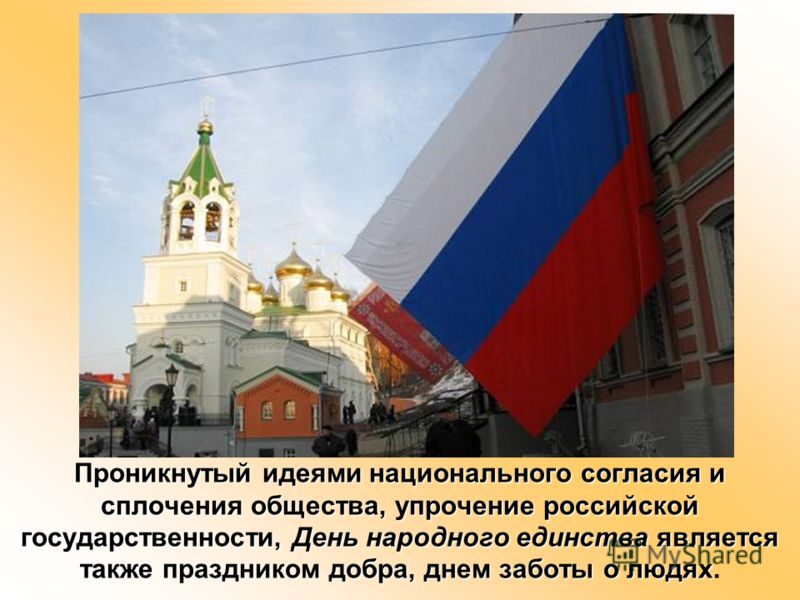 Проникнутый идеями национального согласия и сплочения общества, упрочение российской государственности, День народного единства является также праздником добра, днем заботы о людях Проникнутый идеями национального согласия и сплочения общества, упроч