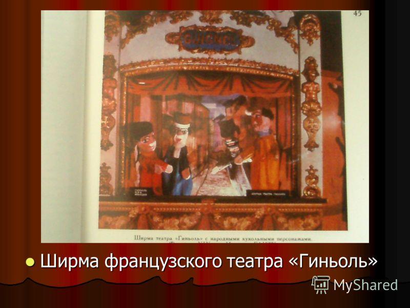 Ширма французского театра «Гиньоль» Ширма французского театра «Гиньоль»