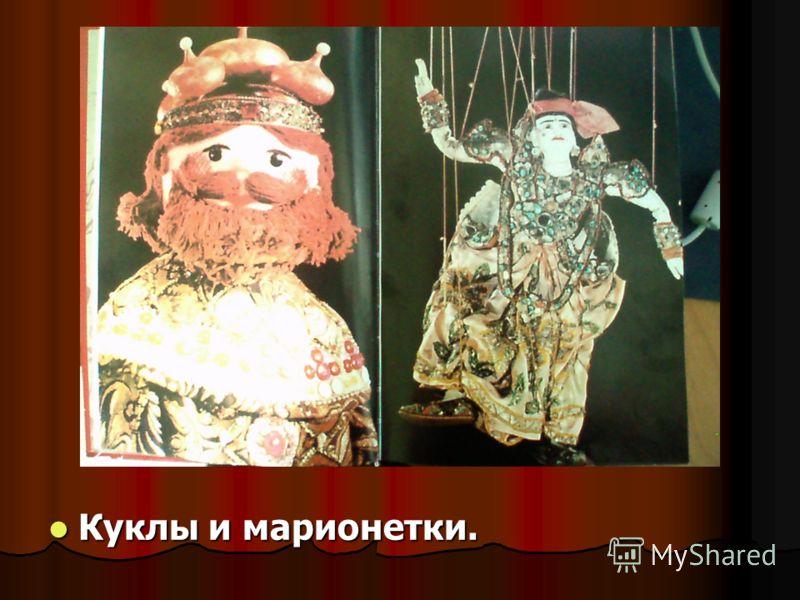 Куклы и марионетки. Куклы и марионетки.