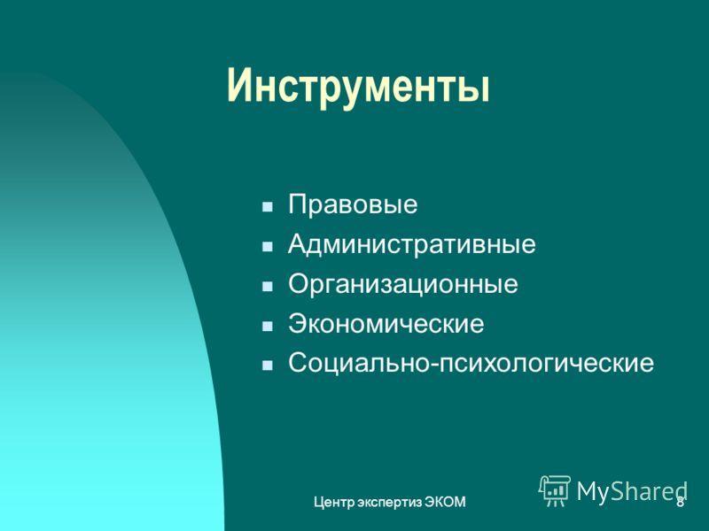 Центр экспертиз ЭКОМ8 Инструменты Правовые Административные Организационные Экономические Социально-психологические