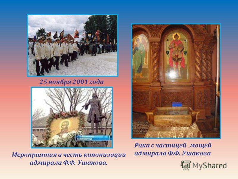 Мероприятия в честь канонизации адмирала Ф.Ф. Ушакова. Рака с частицей мощей адмирала Ф.Ф. Ушакова 25 ноября 2001 года