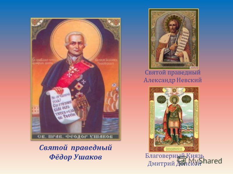 Святой праведный Фёдор Ушаков Святой праведный Александр Невский Благоверный Князь Дмитрий Донской
