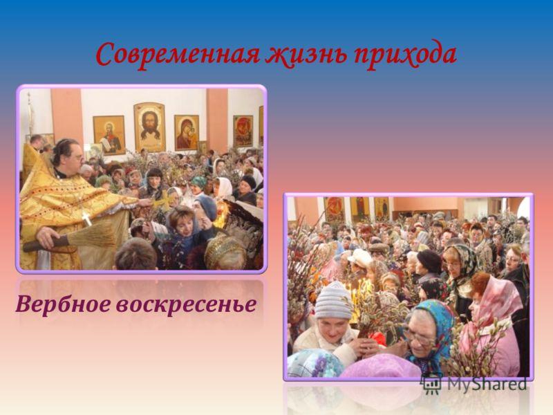 Современная жизнь прихода Вербное воскресенье